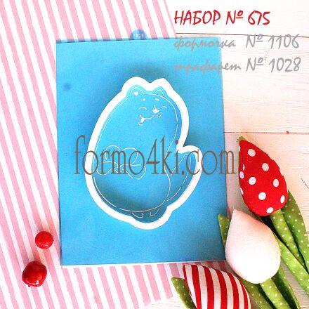 Набор №675 Котик с сердечком (1106-1028) - Все для ...